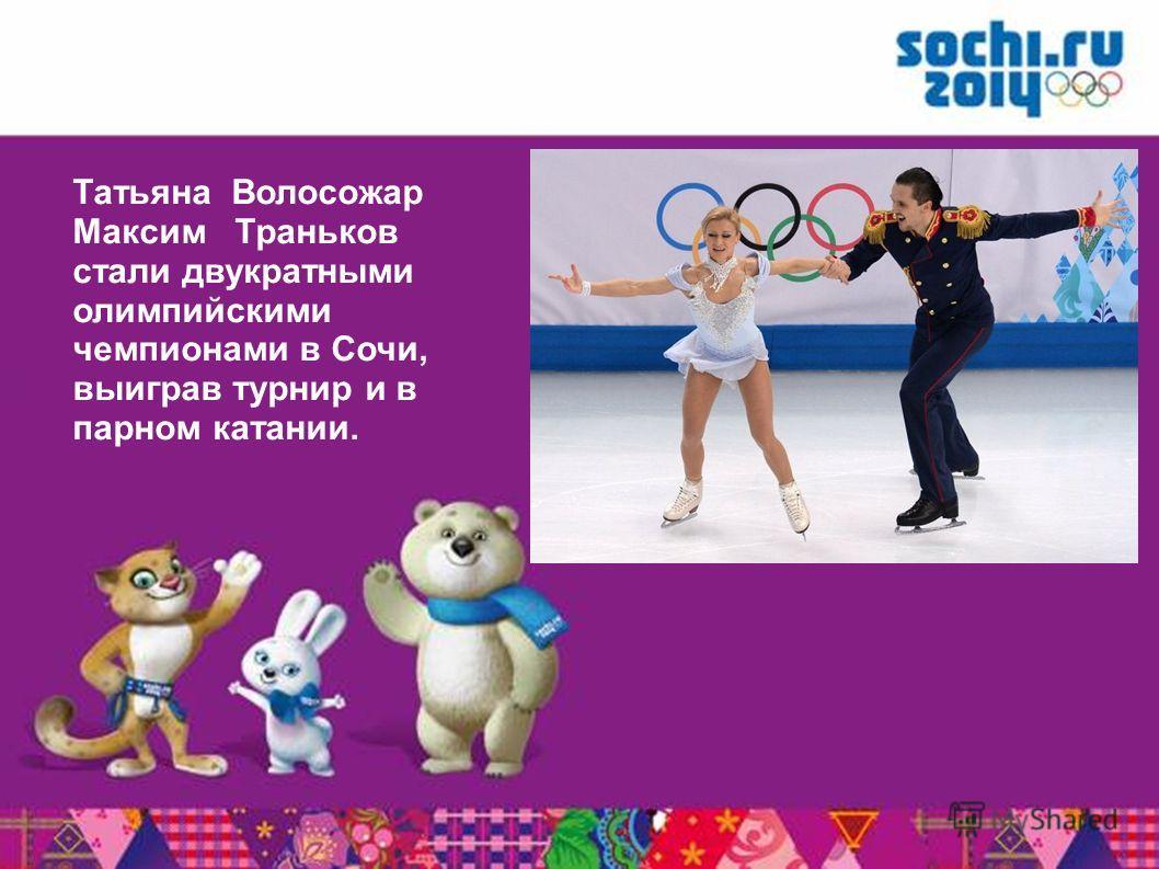 Татьяна Волосожар Максим Траньков стали двукратными олимпийскими чемпионами в Сочи, выиграв турнир и в парном катании.