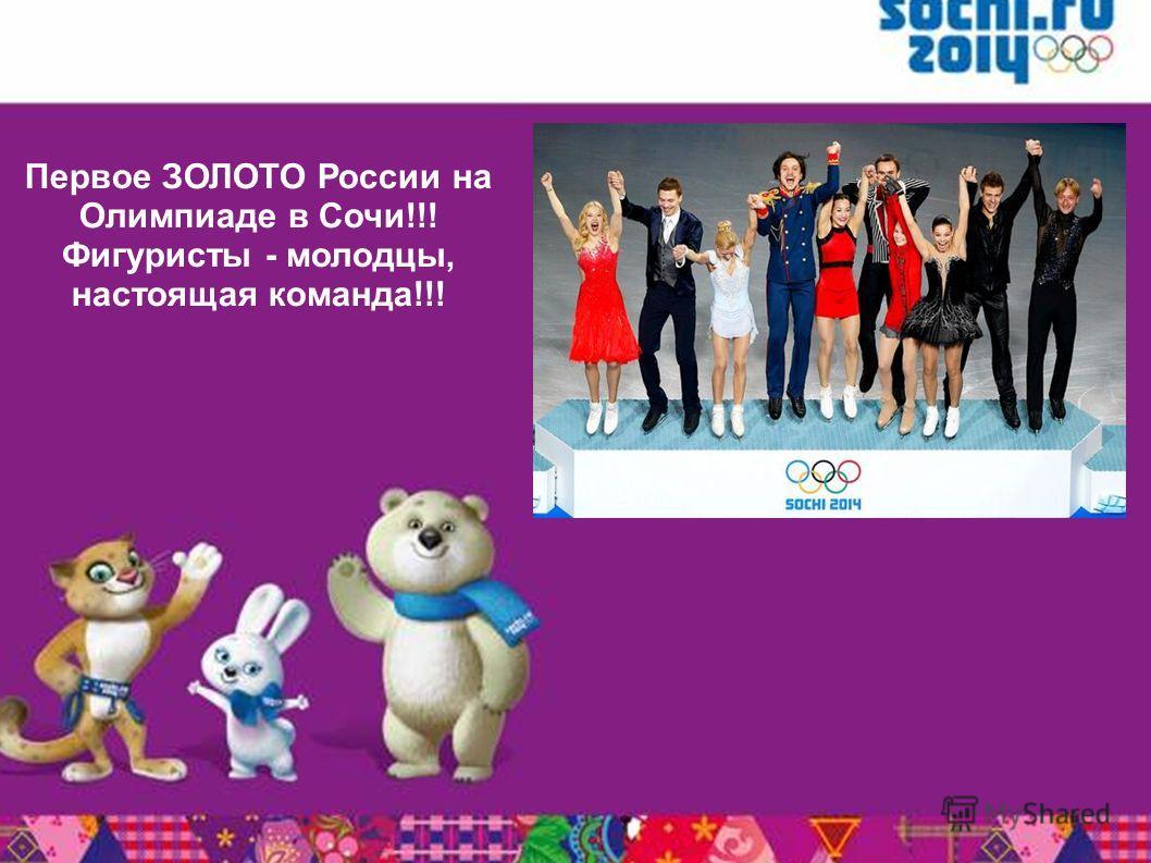 Первое ЗОЛОТО России на Олимпиаде в Сочи!!! Фигуристы - молодцы, настоящая команда!!!