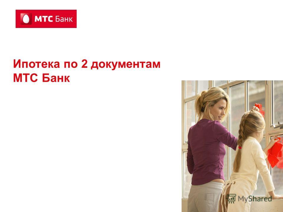 1 Ипотека по 2 документам МТС Банк