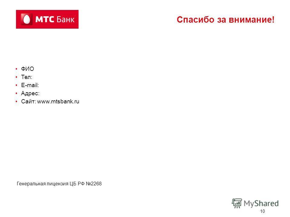 10 Спасибо за внимание! Генеральная лицензия ЦБ РФ 2268 ФИО Тел: E-mail: Адрес: Сайт: www.mtsbank.ru