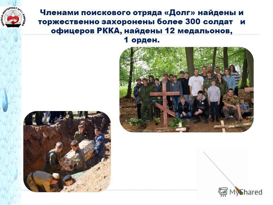 Членами поискового отряда «Долг» найдены и торжественно захоронены более 300 солдат и офицеров РККА, найдены 12 медальонов, 1 орден.
