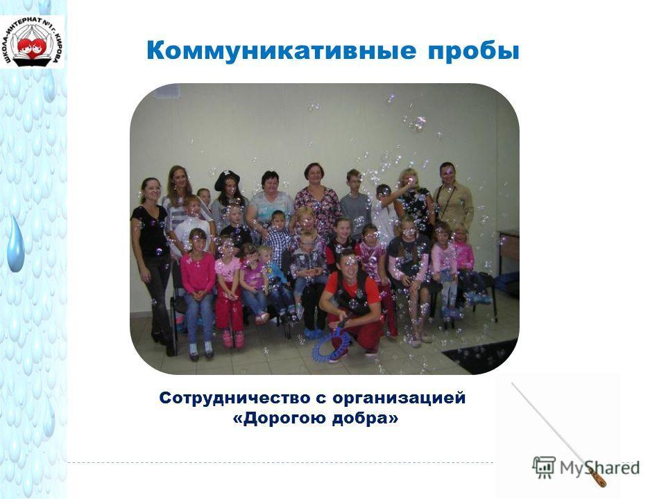 Коммуникативные пробы Сотрудничество с организацией «Дорогою добра»