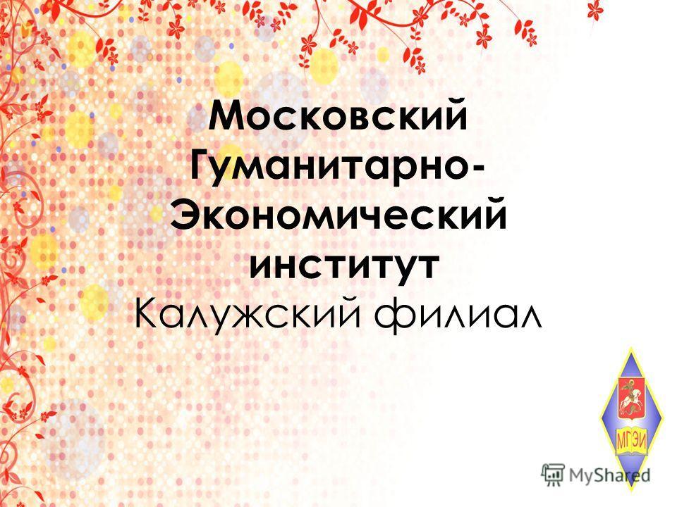 Московский Гуманитарно- Экономический институт Калужский филиал