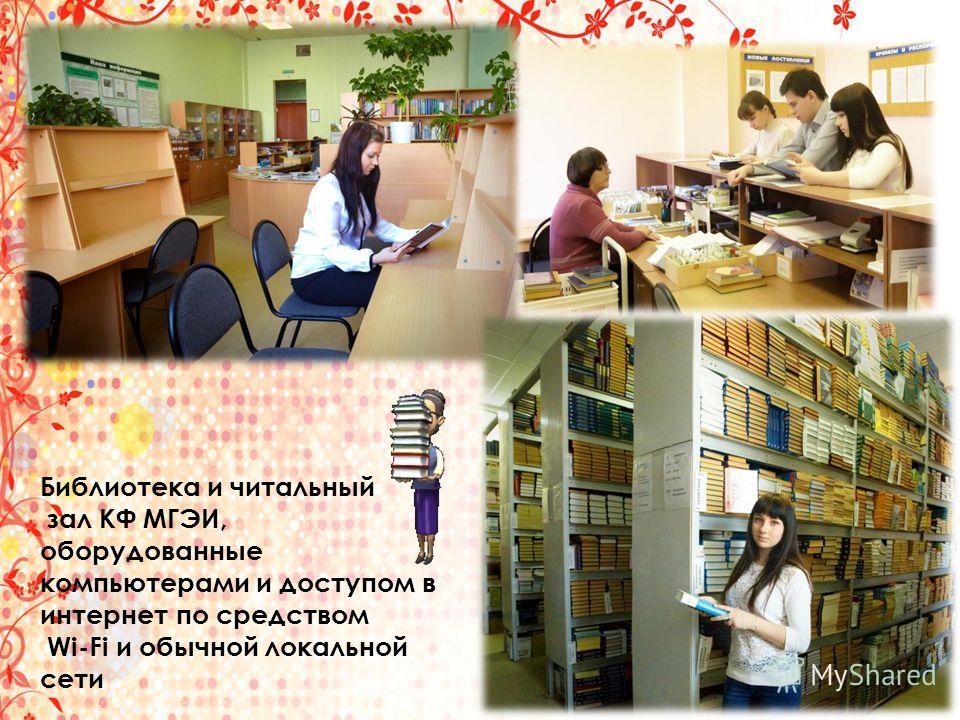 Библиотека и читальный зал КФ МГЭИ, оборудованные компьютерами и доступом в интернет по средством Wi-Fi и обычной локальной сети