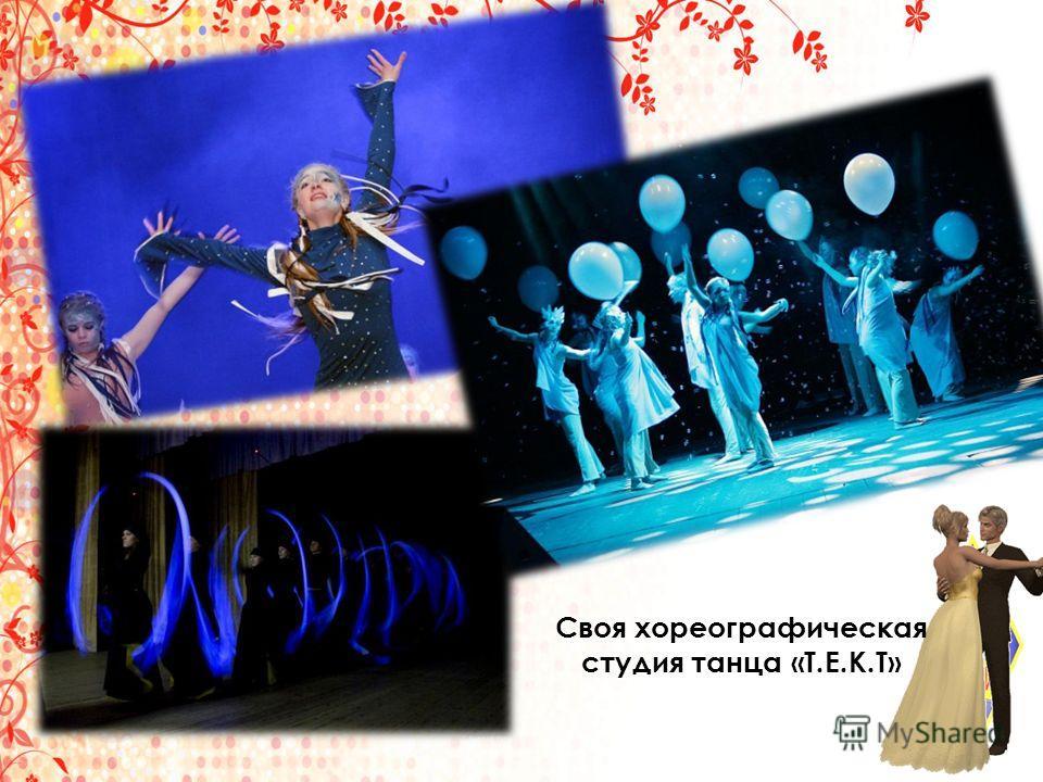 Своя хореографическая студия танца «Т.Е.К.Т»