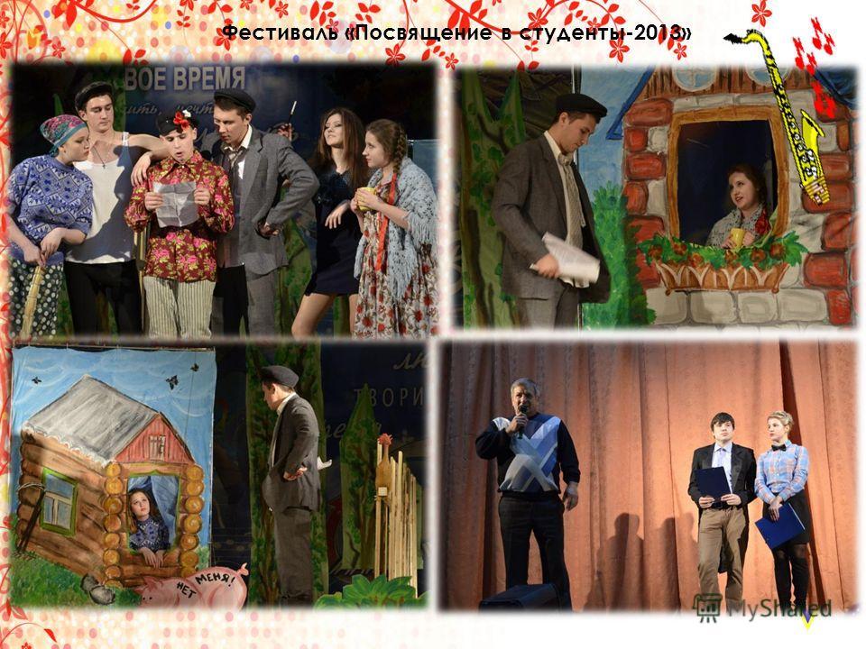 Фестиваль «Посвящение в студенты-2013»