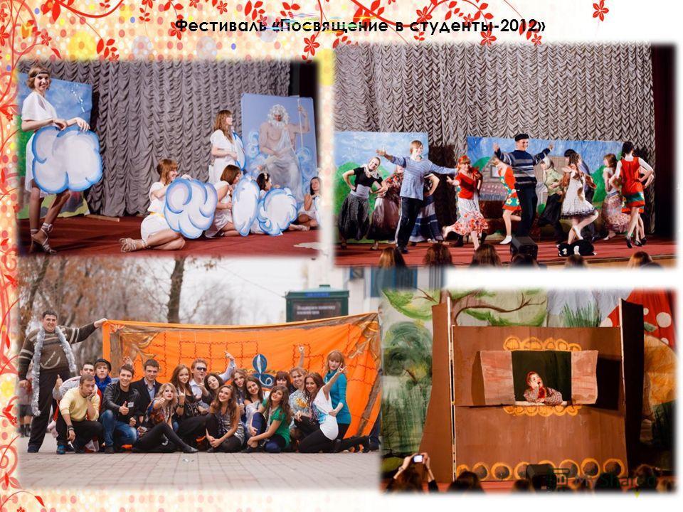Фестиваль «Посвящение в студенты-2012»