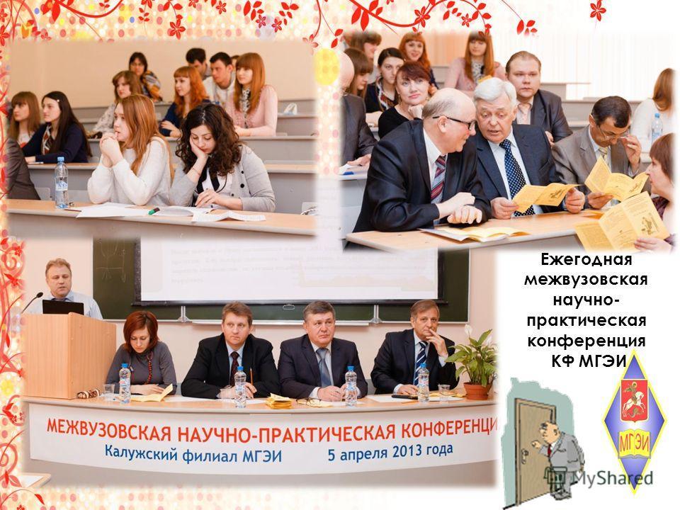 Ежегодная межвузовская научно- практическая конференция КФ МГЭИ