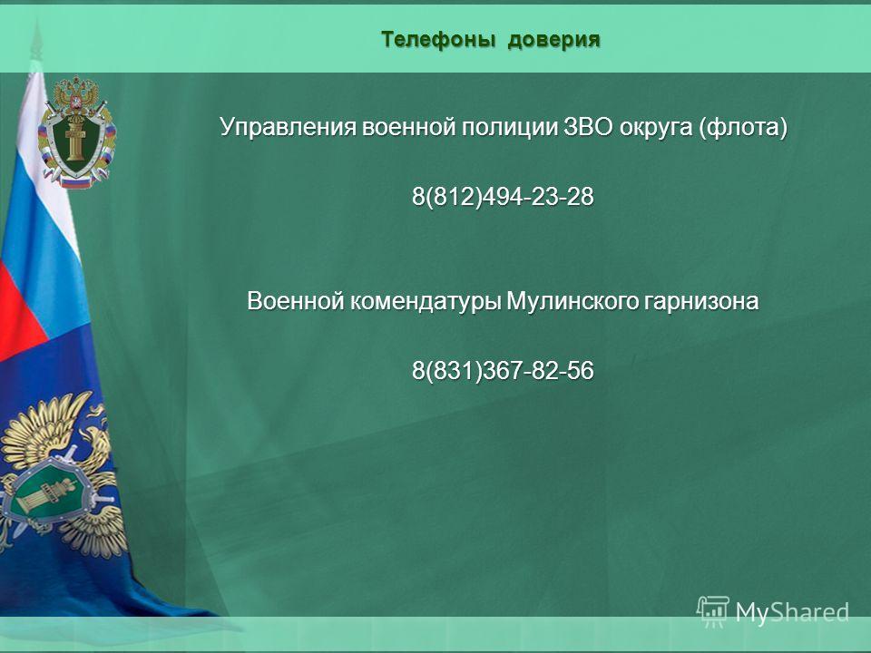 Телефоны доверия Телефоны доверия Управления военной полиции ЗВО округа (флота) 8(812)494-23-28 Военной комендатуры Мулинского гарнизона 8(831)367-82-56