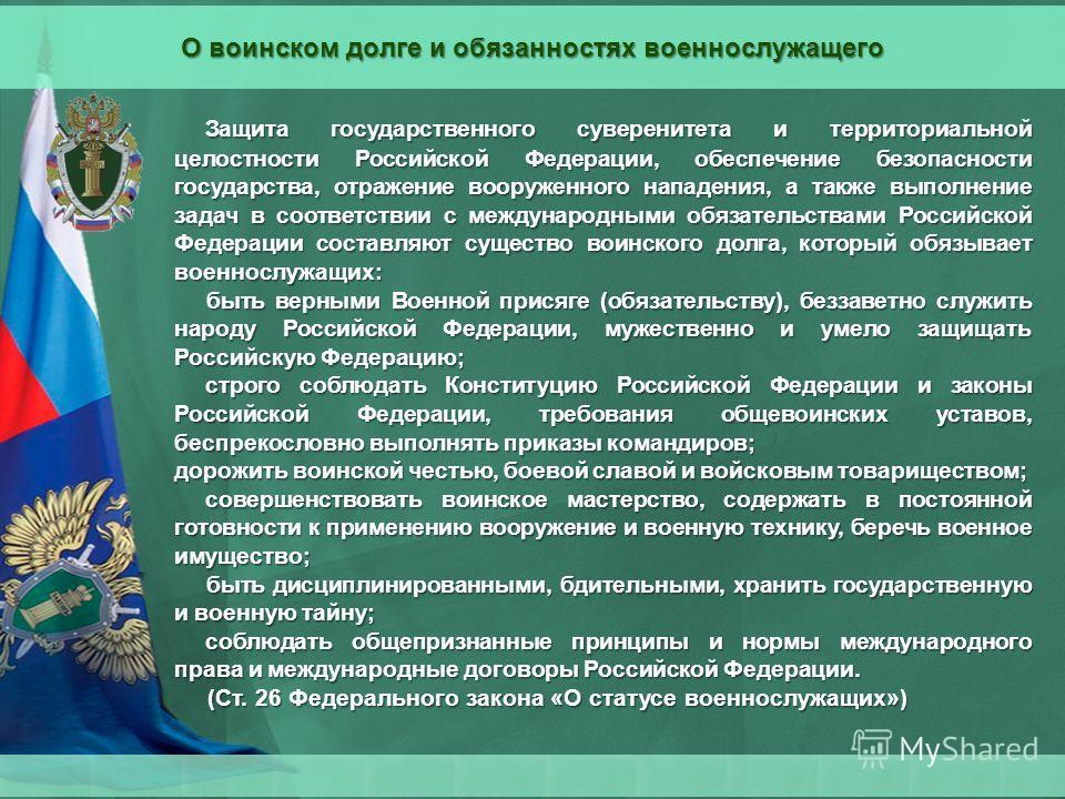 О воинском долге и обязанностях военнослужащего Защита государственного суверенитета и территориальной целостности Российской Федерации, обеспечение безопасности государства, отражение вооруженного нападения, а также выполнение задач в соответствии с
