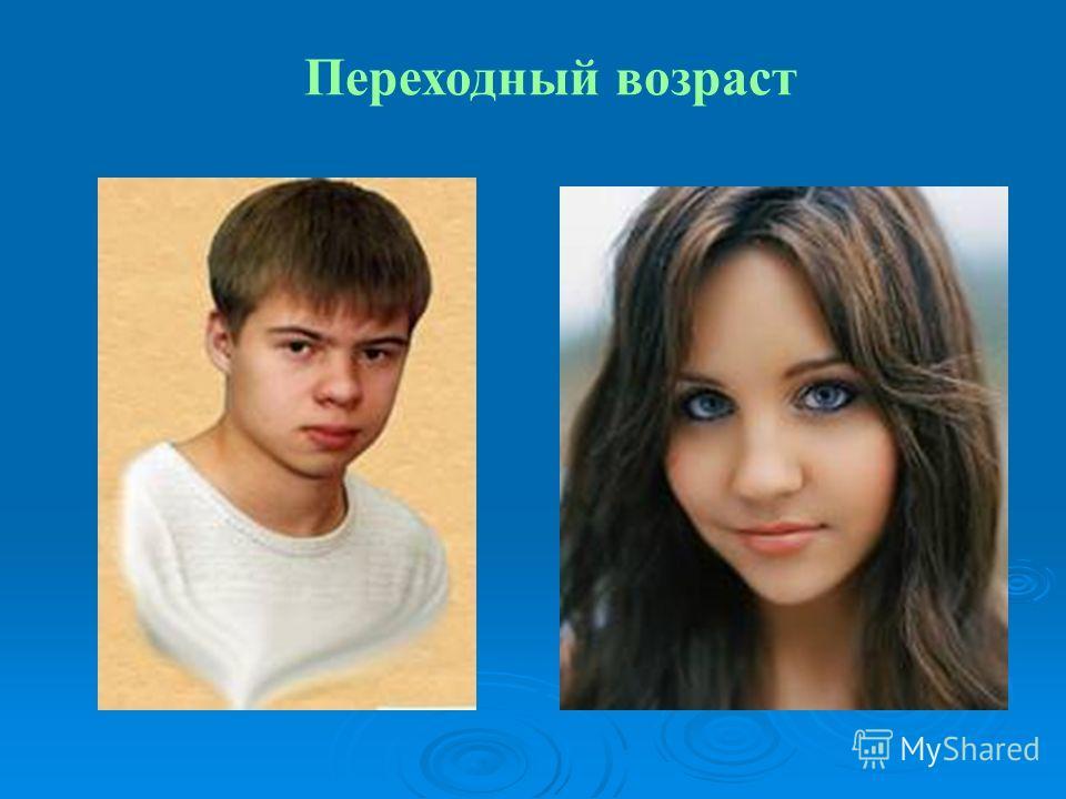 Переходный возраст