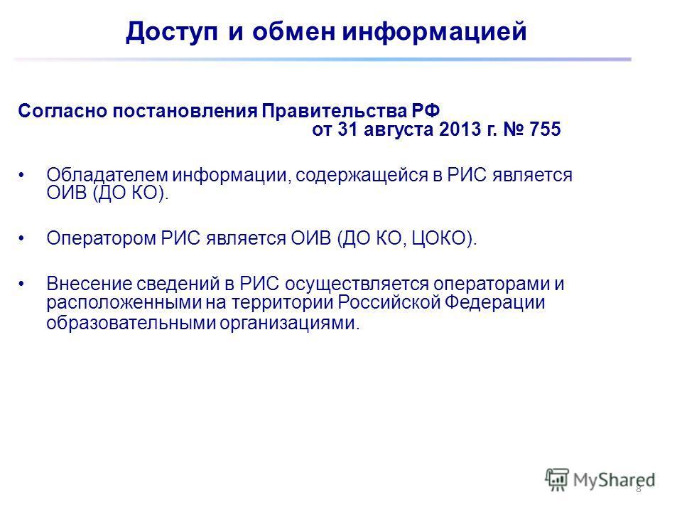 8 Доступ и обмен информацией Согласно постановления Правительства РФ от 31 августа 2013 г. 755 Обладателем информации, содержащейся в РИС является ОИВ (ДО КО). Оператором РИС является ОИВ (ДО КО, ЦОКО). Внесение сведений в РИС осуществляется оператор