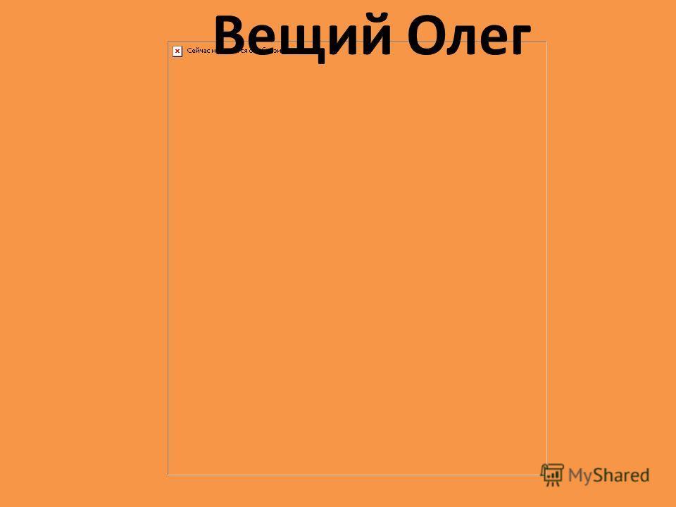 В «Повести временных лет» преподобный Нестор указывает на первое упоминание о русском народе в церковных источниках под 866 годом, путешествии княгини Ольги в Константинополь для принятия крещения, о первом православном храме в Киеве, о многих других