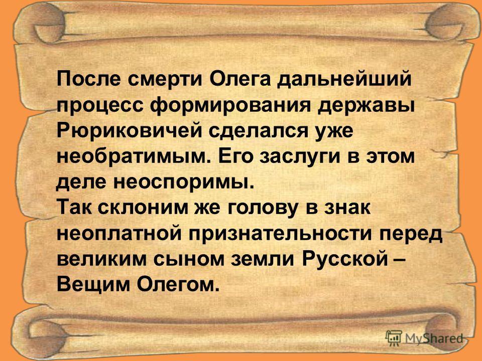 В 898 году произошло ещё одно важное эпохальное событие на Руси – появление письменности. Именно в этот год в «Повести временных лет» появляются имена христианских миссионеров братьев Кирилла и Мефодия. Князь - язычник Олег принял поистине вещее реше