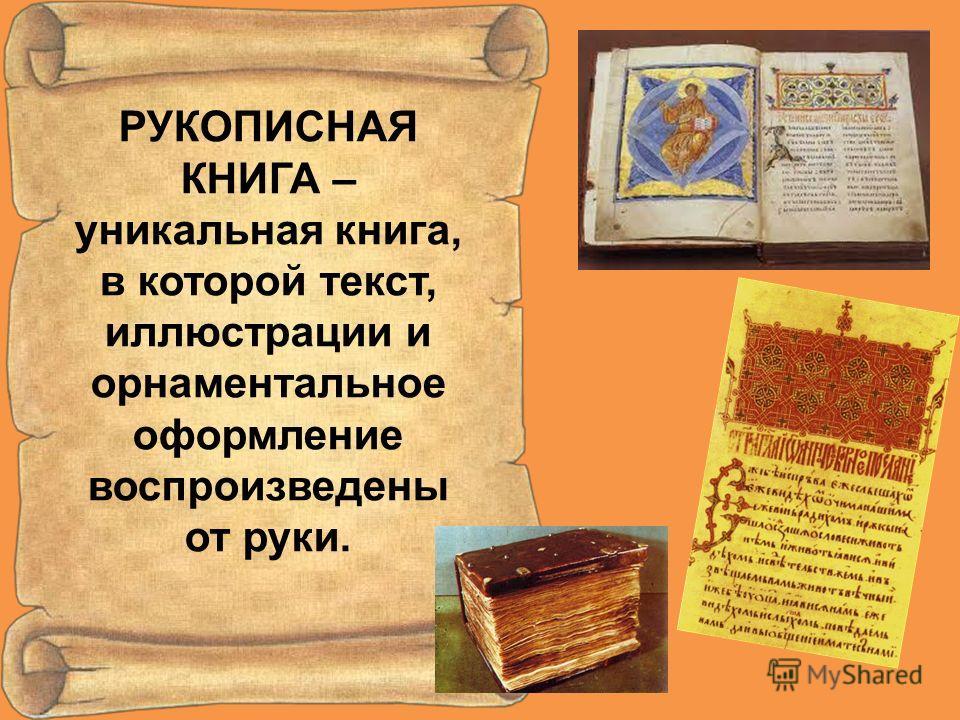 ПЕРВЫЕ ДОКУМЕНТЫ Документы и книги в старину писали вручную, поэтому они и называются рукописями. Бумаги на Руси не было. Люди для письма пользовались пергаментом из кожи животных и берестой. Писали на пергаменте перьями и очищенными в виде пера трос
