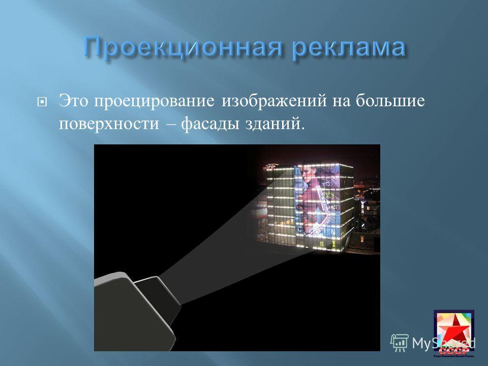 Это проецирование изображений на большие поверхности – фасады зданий.