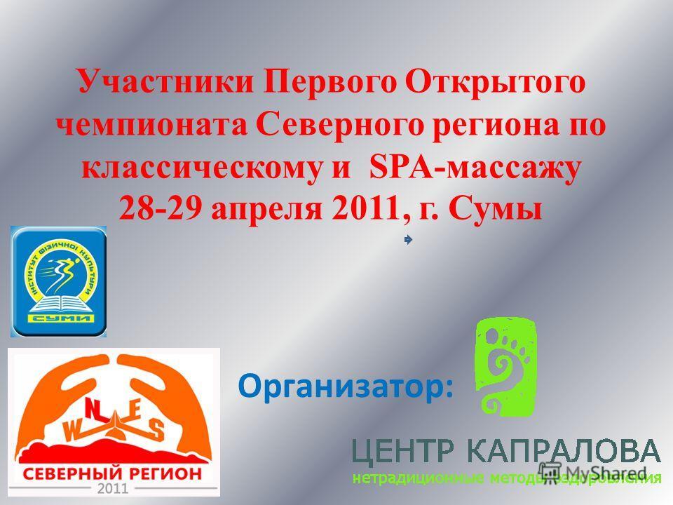 Участники Первого Открытого чемпионата Северного региона по классическому и SPA-массажу 28-29 апреля 2011, г. Сумы Организатор: