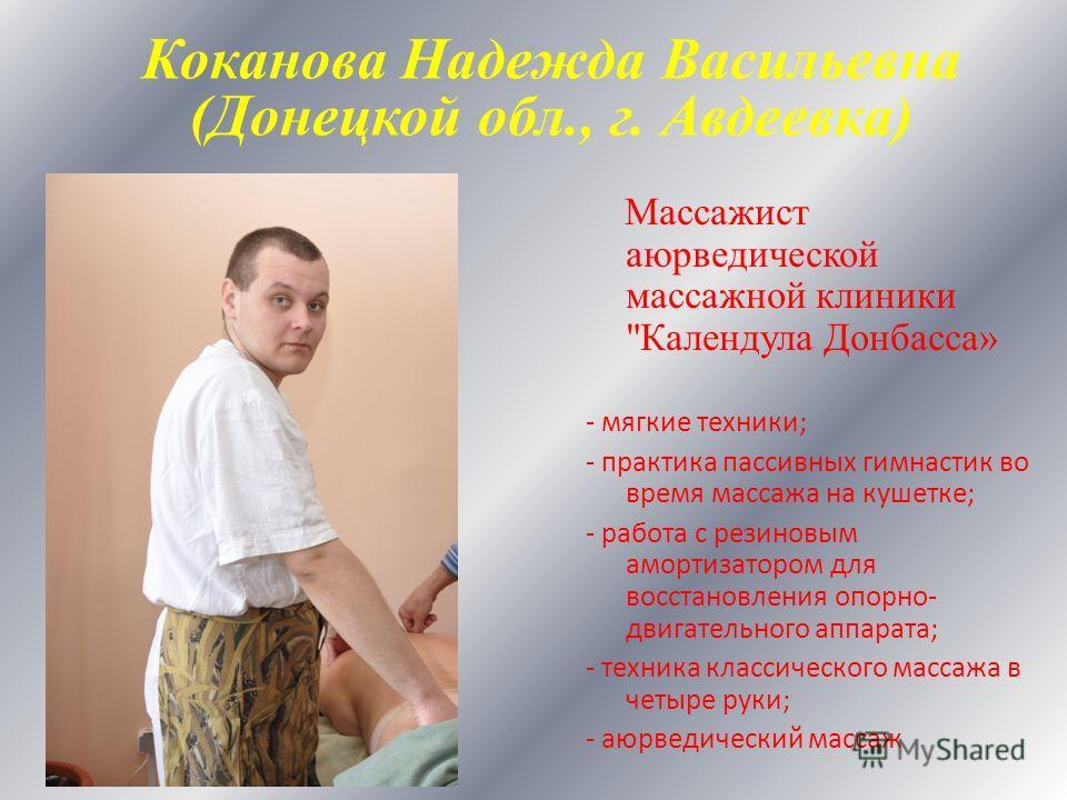 Массажист аюрведической массажной клиники