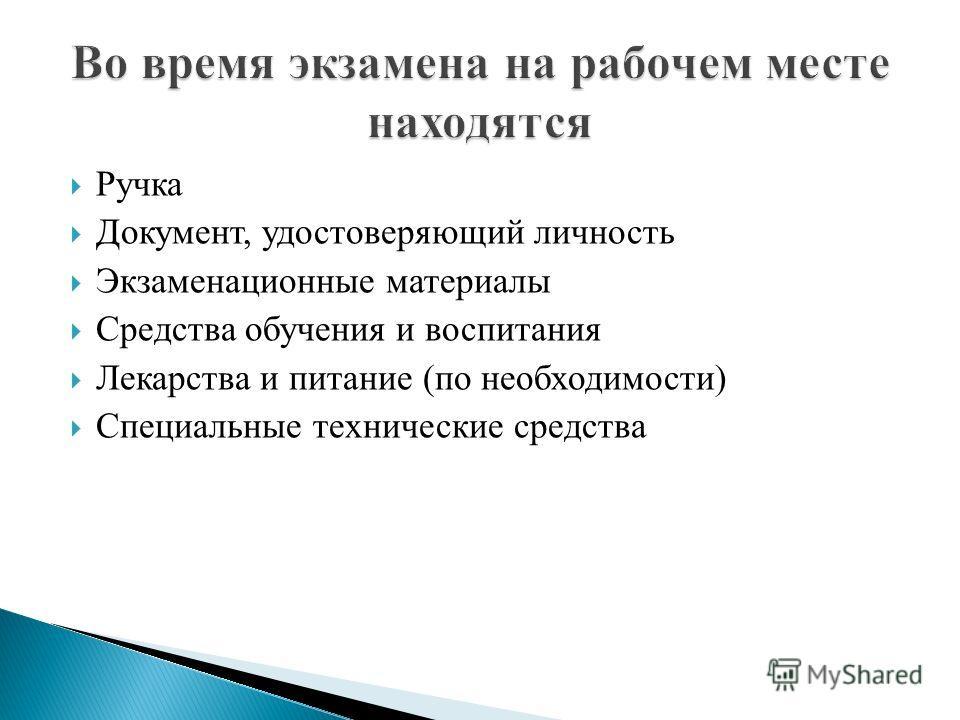 Ручка Документ, удостоверяющий личность Экзаменационные материалы Средства обучения и воспитания Лекарства и питание (по необходимости) Специальные технические средства