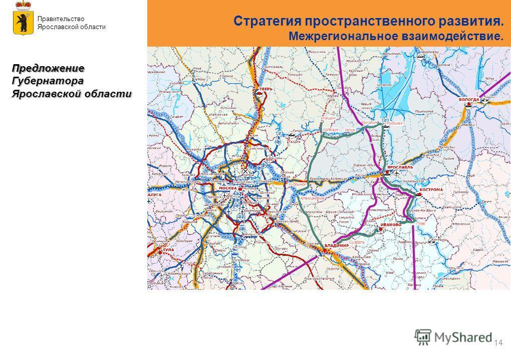 Правительство Ярославской области 14 Стратегия пространственного развития. Межрегиональное взаимодействие. ПредложениеГубернатора Ярославской области