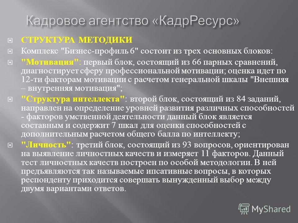 СТРУКТУРА МЕТОДИКИ Комплекс