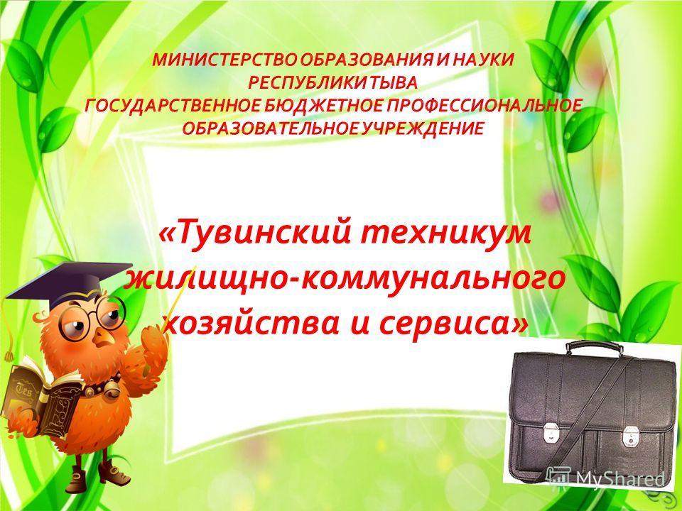 « Тувинский техникум жилищно - коммунального хозяйства и сервиса »