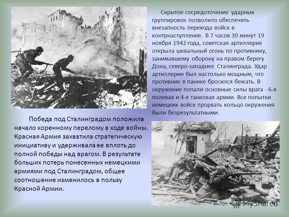 Победа под Сталинградом положила начало коренному перелому в ходе войны. Красная Армия захватила стратегическую инициативу и удерживала ее вплоть до полной победы над врагом. В результате больших потерь понесенных немецкими армиями под Сталинградом,