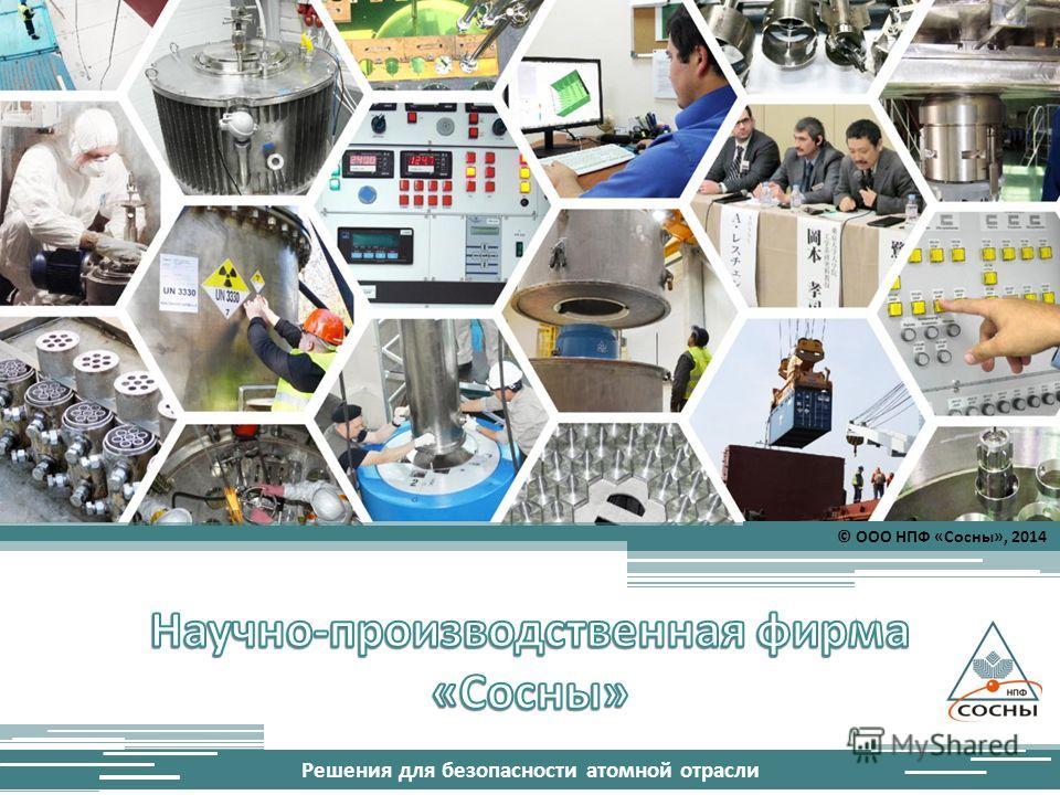 Решения для безопасности атомной отрасли © ООО НПФ «Сосны», 2014