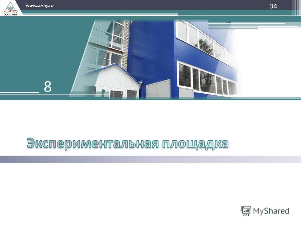 34 www.sosny.ru 8