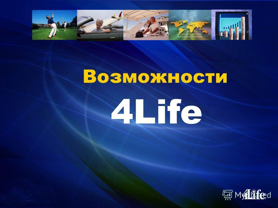 Возможности 4Life