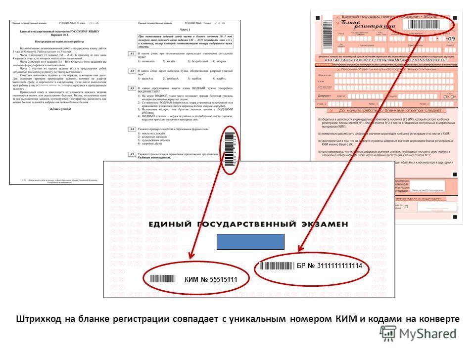 БР 3111111111114 КИМ 55515111 Штрихкод на бланке регистрации совпадает с уникальным номером КИМ и кодами на конверте