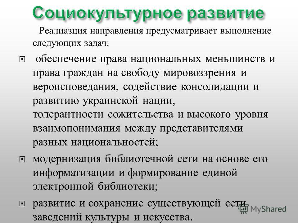 Реалиазция направления предусматривает выполнение следующих задач : обеспечение права национальных меньшинств и права граждан на свободу мировоззрения и вероисповедания, содействие консолидации и развитию украинской нации, толерантности сожительства