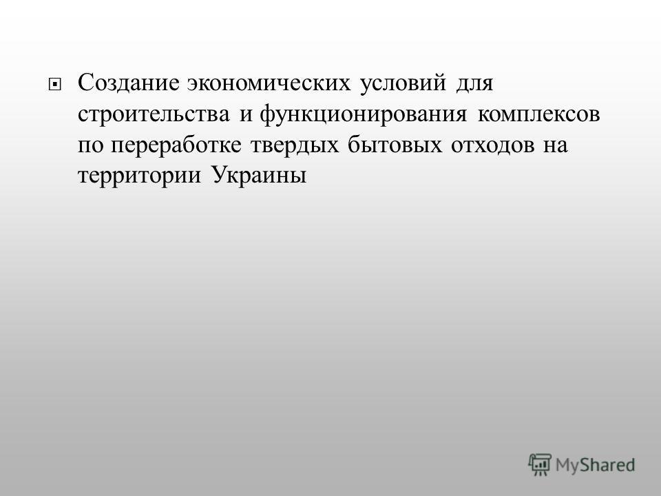 Создание экономических условий для строительства и функционирования комплексов по переработке твердых бытовых отходов на территории Украины