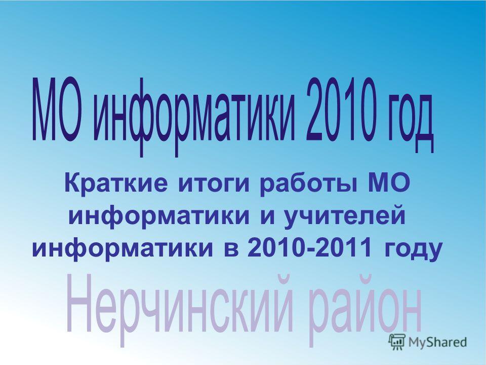 Краткие итоги работы МО информатики и учителей информатики в 2010-2011 году