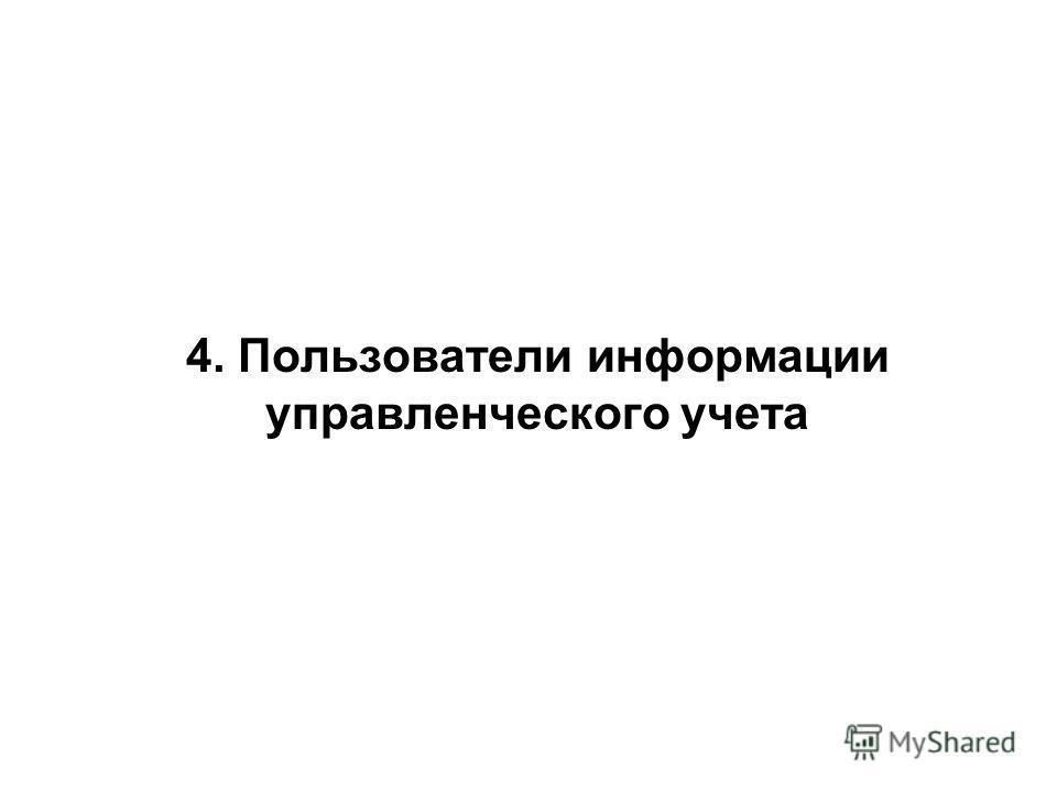 4. Пользователи информации управленческого учета