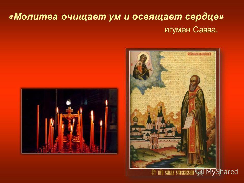 «Молитва очищает ум и освящает сердце» игумен Савва.
