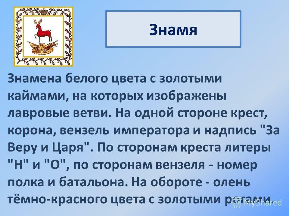 Знамя Знамена белого цвета с золотыми каймами, на которых изображены лавровые ветви. На одной стороне крест, корона, вензель императора и надпись