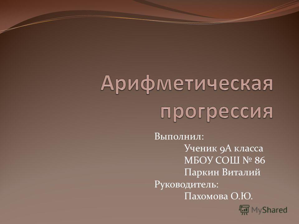 Выполнил: Ученик 9А класса МБОУ СОШ 86 Паркин Виталий Руководитель: Пахомова О.Ю.
