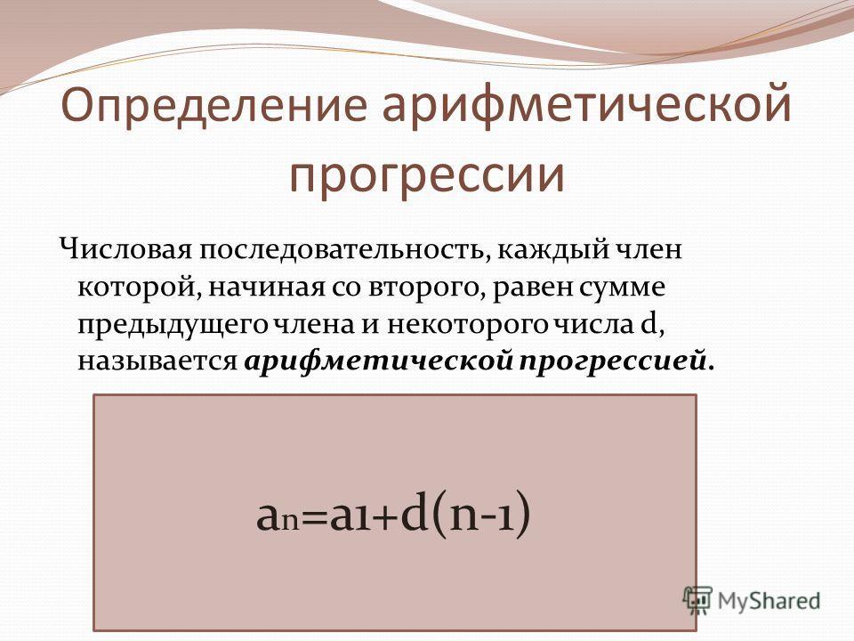 Определение арифметической прогрессии Числовая последовательность, каждый член которой, начиная со второго, равен сумме предыдущего члена и некоторого числа d, называется арифметической прогрессией. a n =a1+d(n-1)