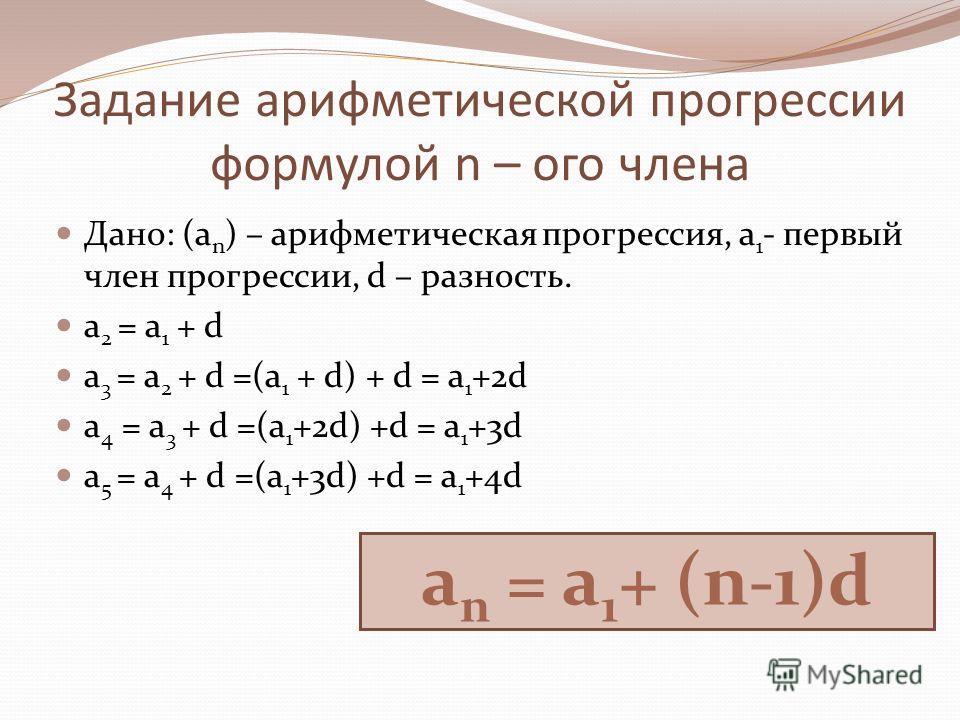 Задание арифметической прогрессии формулой n – ого члена Дано: (а n ) – арифметическая прогрессия, a 1 - первый член прогрессии, d – разность. a 2 = a 1 + d a 3 = a 2 + d =(a 1 + d) + d = a 1 +2d a 4 = a 3 + d =(a 1 +2d) +d = a 1 +3d a 5 = a 4 + d =(