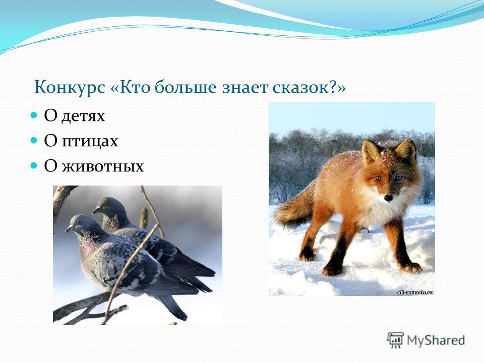 Конкурс «Кто больше знает сказок?» О детях О птицах О животных