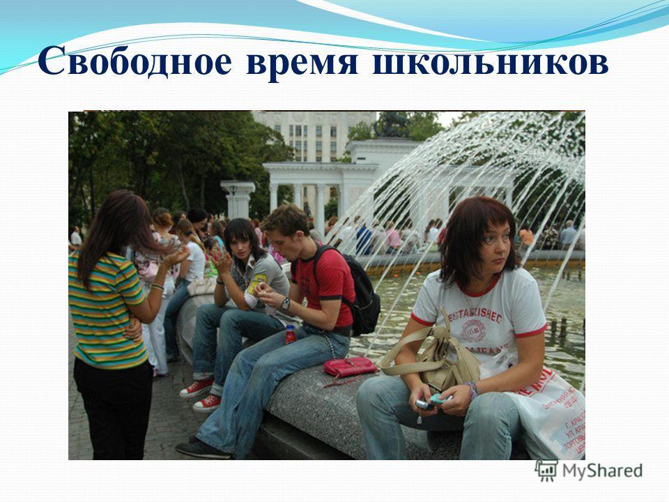 Свободное время школьников