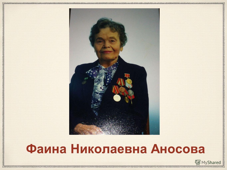 Фаина Николаевна Аносова
