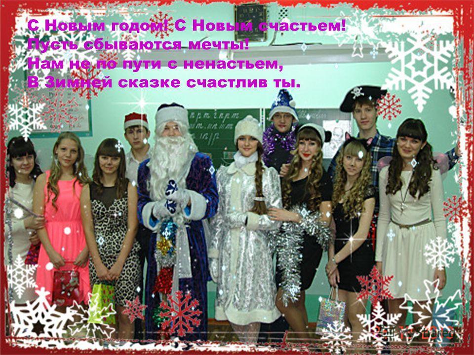 С Новым годом! С Новым счастьем! Пусть сбываются мечты! Нам не по пути с ненастьем, В Зимней сказке счастлив ты.