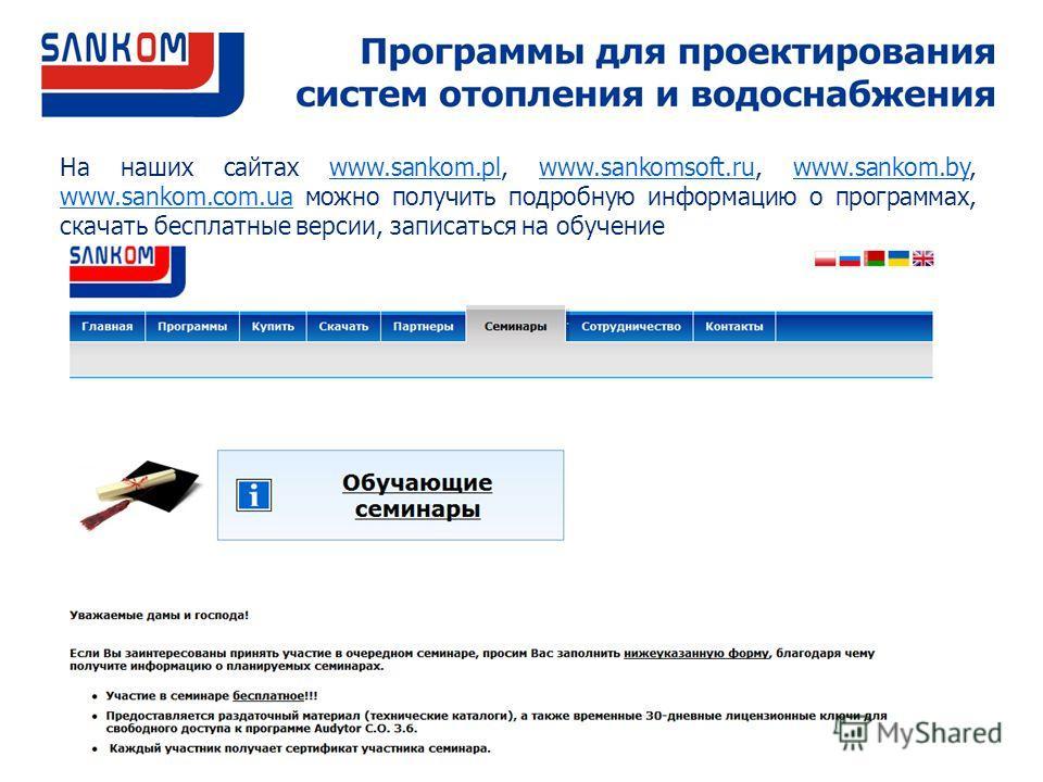 На наших сайтах www.sankom.pl, www.sankomsoft.ru, www.sankom.by, www.sankom.com.ua можно получить подробную информацию о программах, скачать бесплатные версии, записаться на обучениеwww.sankom.plwww.sankomsoft.ruwww.sankom.by www.sankom.com.ua