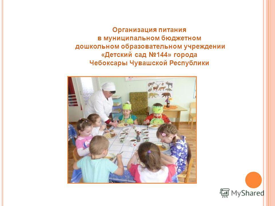 Организация питания в муниципальном бюджетном дошкольном образовательном учреждении «Детский сад 144» города Чебоксары Чувашской Республики