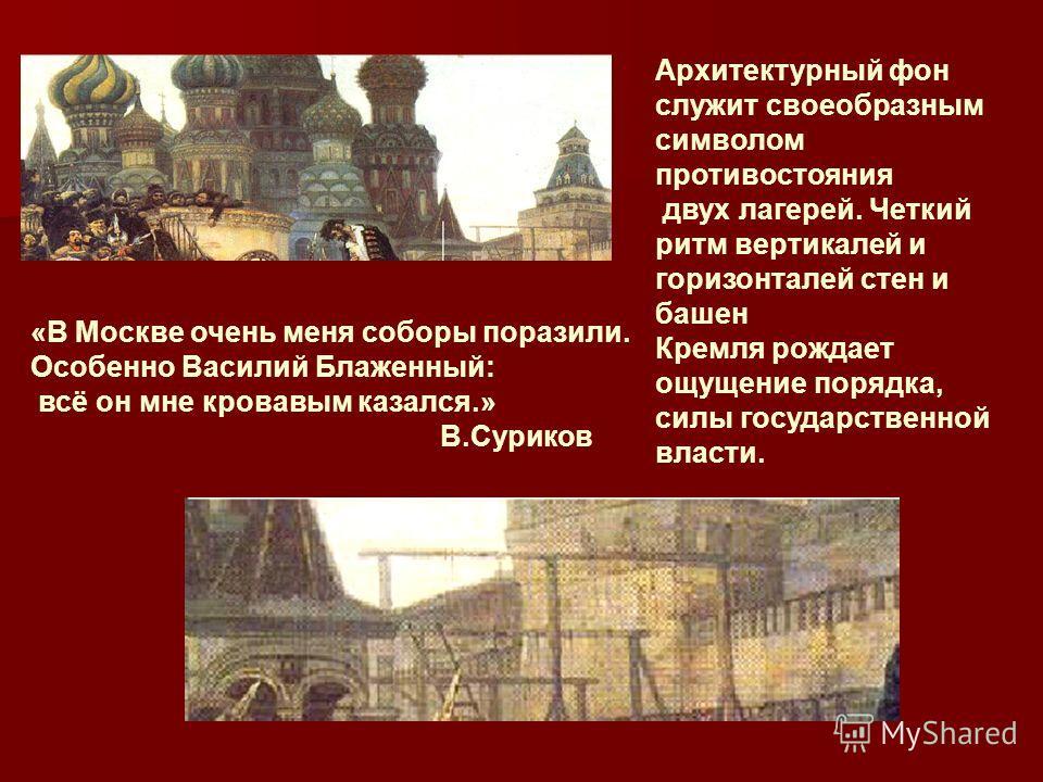 Архитектурный фон служит своеобразным символом противостояния двух лагерей. Четкий ритм вертикалей и горизонталей стен и башен Кремля рождает ощущение порядка, силы государственной власти. «В Москве очень меня соборы поразили. Особенно Василий Блажен