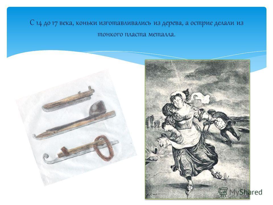 Первые коньки нашли под Одессой, более 3000 лет! Были изготовлены из кости.