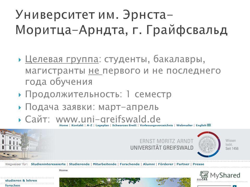 Целевая группа: студенты, бакалавры, магистранты не первого и не последнего года обучения Продолжительность: 1 семестр Подача заявки: март-апрель Сайт: www.uni-greifswald.de