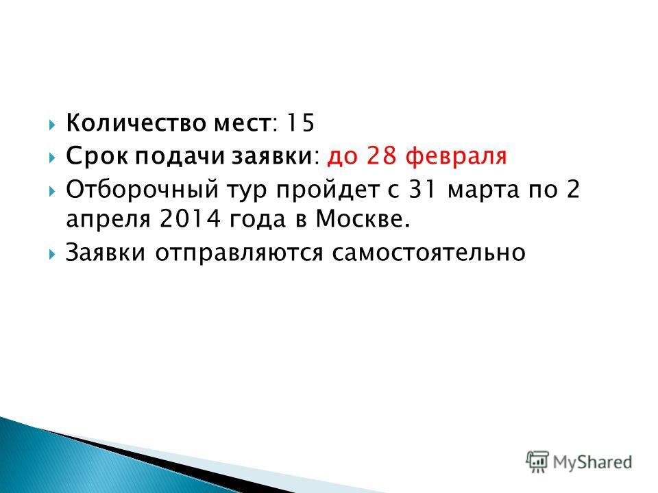 Количество мест: 15 Срок подачи заявки: до 28 февраля Oтборочный тур пройдет с 31 марта по 2 апреля 2014 года в Москве. Заявки отправляются самостоятельно